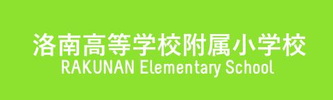 洛南高等学校附属小学校