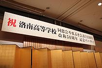 平成24年度洛南高等学校同窓会やまぶき会総会