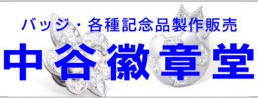 中谷徽章堂